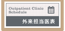 外来担当医表 Outpatient Clinic Schedule